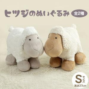ぬいぐるみ 「たっちひつくん 30×35cm」 ひつじ 羊 どうぶつものがたり ひつくんシリーズ i-s