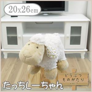 ぬいぐるみ 「たっちシーちゃん 20×26cm」 ひつじ ヒツジ 羊 どうぶつものがたり シーちゃんシリーズ|i-s