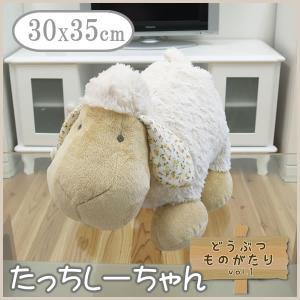ぬいぐるみ 「たっちシーちゃん 30×35cm」 ひつじ ヒツジ 羊 どうぶつものがたり シーちゃんシリーズ|i-s