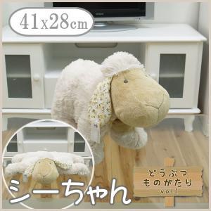 ぬいぐるみ 「シーちゃん 40cm」 ひつじ ヒツジ 羊 どうぶつものがたり シーちゃんシリーズ|i-s