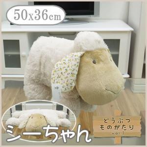 ぬいぐるみ 「シーちゃん 50×36cm」 ひつじ ヒツジ 羊 動 どうぶつものがたり シーちゃんシリーズ i-s