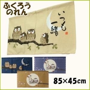 クーポン対象 のれん 暖簾 ノレン 縁起物ふくろうのれん 「いつも一緒」 約85×45cm (it) 日本製|i-s