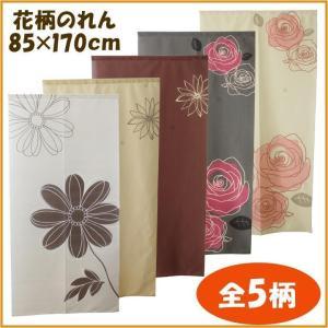 のれん 暖簾 選べる花柄 85×170cm のれん おしゃれ ロング丈 暖簾 ノレン タペストリー 北欧 バラ フラワー|i-s