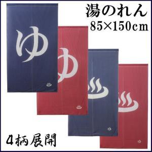 のれん 暖簾 「ゆ」 約85×150cm (it) 間仕切りのれん 和風 温泉 風呂場|i-s
