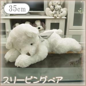 ぬいぐるみ 「スリーピングベア L(35cm)」 くま クマ 動物 テディベア ベアー ふわふわ クリスマス プレゼント かわいい クマさんシリーズ (tm) i-s