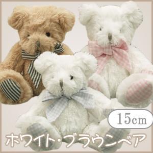 ぬいぐるみ 「ホワイトベア・ブラウンベア S(15cm)」 くま クマ テディベア ベアー リボン ふわふわ プレゼント ギフト クマさんシリーズ (tm) i-s