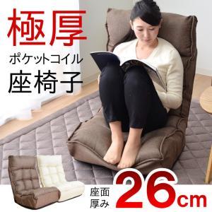 座椅子 リクライニング 極厚ポケットコイル座椅子 #61307 ハイバック コイル 無地 おしゃれ シンプル 座いす 座イス|i-s