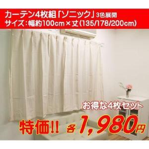 カーテン 4枚組 「ソニック」 幅100×高さ135/178/200cmから選択可 厚地カーテン+レースカーテン セット 特価|i-s