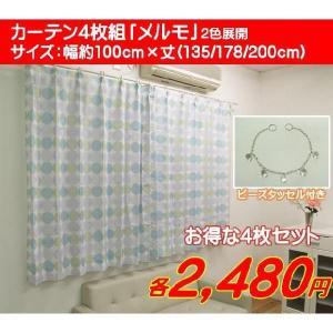 カーテン 4枚組 「メルモ」 幅100×高さ135/178/200cmから選択可 厚地カーテン+レースカーテン セット 特価|i-s
