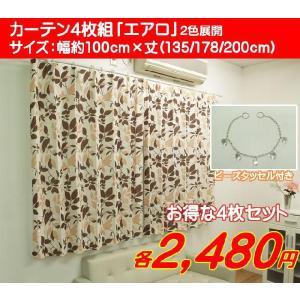 カーテン 4枚組 「エアロ」 幅100×高さ135/178/200cmから選択可 厚地カーテン+レースカーテン セット 特価|i-s