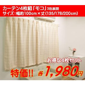 カーテン 4枚組 「モコ」 幅100×高さ200cm 厚地カーテン+レースカーテン セット 特価 i-s