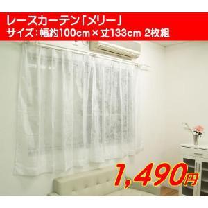 レースカーテン 2枚組 花柄 おしゃれ ミラー 「メリー」 幅100×133cm丈|i-s