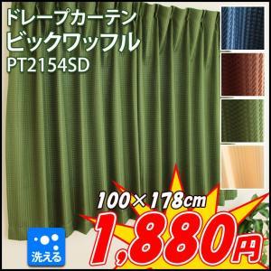 カーテン ドレープ 「ビッグワッフル PT2154SD」 100×178cm 2枚組 ドレープカーテン ワッフル生地 既製品 おしゃれ|i-s