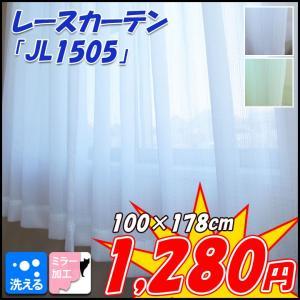 クーポン対象 レースカーテン 「JL1505」 100×176cm 2枚組 ミラーレースカーテン ミラーカーテン 洗える 洗濯可 ウォッシャブル 目隠し おしゃれ|i-s