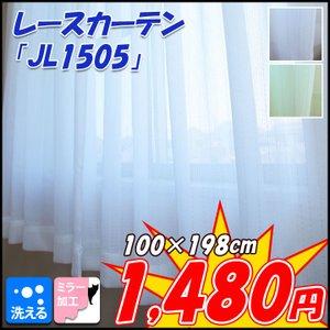 レースカーテン 「JL1505」 100×198cm 2枚組 ミラーレースカーテン ミラーカーテン 洗える 洗濯可 ウォッシャブル 目隠し おしゃれ i-s