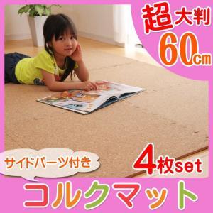 ジョイントマット 大判 コルクマット 約60×60cm 4枚(120×120cm・約1畳) サイドパーツ (345円以下/1枚)|i-s