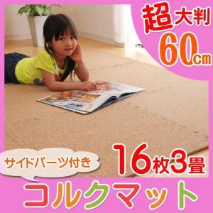 ジョイントマット 大判 コルクマット 約60×60cm 16枚セット(240×240cm・約4畳)サイドパーツ (343円以下/1枚)|i-s