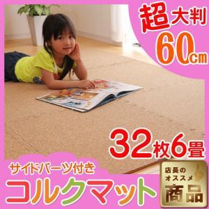 ジョイントマット 大判 コルクマット 約60×60cm 32枚セット(240×480cm・約8畳) サイドパーツ (312円以下/1枚)|i-s