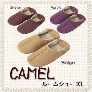 ルームシューズ 「CAMEL(キャメル)ルームシューズL」 L(25〜27cm) バブーシュ型 スエード おしゃれ|i-s