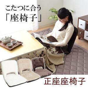 座椅子 背抜き フラン 正座用 シンプル 無地 黒 白 背抜き 痛くない こたつに最適|i-s