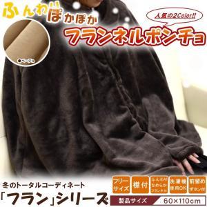 ガウンケット ミニ ポンチョ 着る毛布 「フラン」 フリーサイズ 60×110cm ショート ポンチョ メンズ 女性 部屋着 パジャマ ひざ掛け おしゃれ|i-s