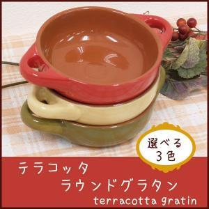 グラタン皿 円形 「テラコッタ ラウンドグラタン」 おしゃれ 大 陶器 耐熱皿 ラウンド 丸皿 耳付...