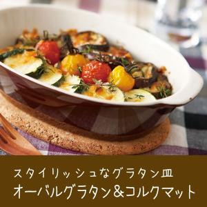 グラタン皿 楕円形 「オーバルグラタン・コルクマット」 だ円形 耳付きグラタン皿 食器|i-s
