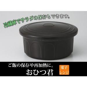 おひつ 「おひつ君」 電子レンジ対応 お櫃 耐熱陶器 ご飯の保存に|i-s