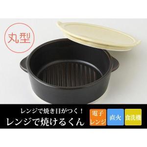 耐熱陶器 「レンジで焼けるくん 丸型」 焼き魚用 電子レンジ対応 レンジで焼き目が付く|i-s