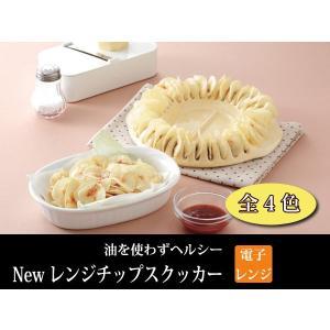 耐熱陶器 「Newレンジチップスクッカー」 電子レンジ対応 有田焼 レンジでポテトチップスが作れる|i-s