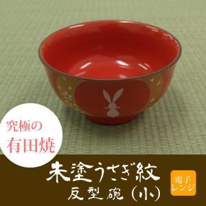 お椀 汁椀 「朱塗うさぎ紋 反型碗(小)」 器 味噌汁碗 磁器 究極の有田焼シリーズ|i-s