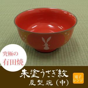 お椀 汁椀 「朱塗うさぎ紋 反型碗(中)」 器 味噌汁碗 磁器 究極の有田焼シリーズ|i-s
