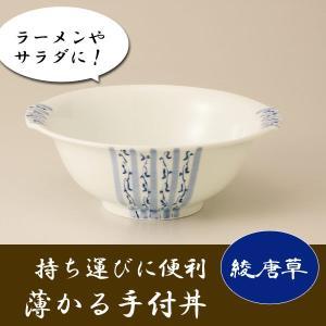 どんぶり 丼 ラーメン鉢 ラーメン碗 「薄かる手付丼」 綾唐草 有田焼|i-s