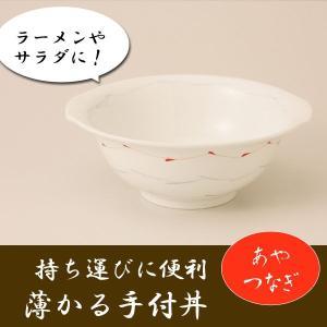どんぶり 丼 ラーメン鉢 ラーメン碗 「薄かる手付丼」 あやつなぎ 有田焼|i-s