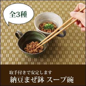 納豆鉢 「納豆まぜ鉢」 波佐見焼 小鉢 納豆小鉢|i-s