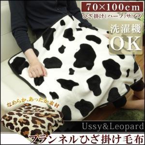 ひざ掛け フランネル 「アニマルプリント」 70×100cm (tm) 毛布 カジュアル 人気 豹柄 牛柄 おしゃれ ブランケット|i-s