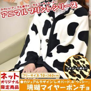 ガウンケット ポンチョ サンゴマイヤー 「アニマルプリント」 70×140cm 2015年版 ポンチョ 部屋着 子ども 大人 豹柄 牛柄 パジャマ ナイトウェア|i-s