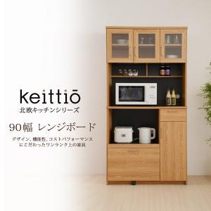 レンジ台 レンジボード 幅90 北欧キッチンシリーズ Keittio 90幅 (FAP-0018-NABK) jkp キッチン収納 棚 食器収納 食器棚 木目調|i-s