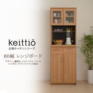レンジ台 レンジボード 幅60 北欧キッチンシリーズ Keittio 60幅 (FAP-0019-NABK) jkp キッチン収納 棚 食器収納 食器棚 木目調|i-s