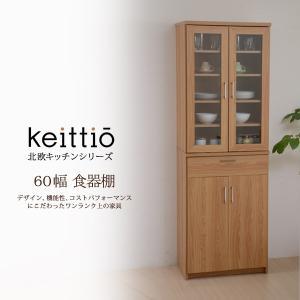 食器棚 幅60 北欧キッチンシリーズ Keittio 60幅 食器棚(FAP-0020-NABK) jkp キッチン収納 棚 食器収納 食器棚 木目調|i-s