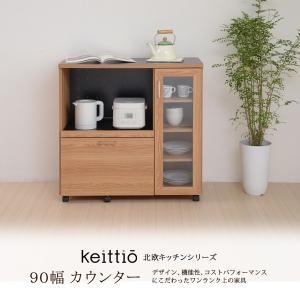 キッチンカウンター 北欧キッチンシリーズ Keittio 90幅 カウンター(FAP-0022-NABK) jkp 炊飯器収納 スライドテーブル付き 木目調 収納棚 キッチンボード|i-s