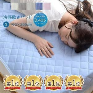 クーポン対象 接触冷感敷きパッド シングル レノ 敷きパッド gl-tm 100×205cm 冷感 涼感 ひんやり 冷感マット 夏用 涼しい 敷パッド マット|i-s