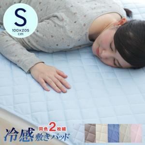 敷きパッド 接触冷感 シングル 2枚組 「レノ・シェル・ボーダー」 同色2枚セット GL 約100×205cm 冷感 涼感 敷きパッド 冷感マット|i-s