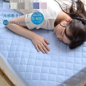 クーポン対象 接触冷感敷きパッド セミダブル レノ 敷きパッド gl-tm 120×205cm 冷感 涼感 ひんやり 冷感マット 夏用 冷たい 敷パッド マット|i-s