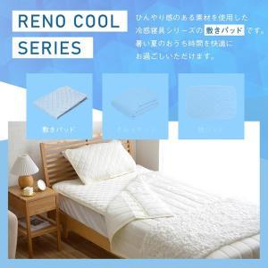 敷きパッド 冷感 ひんやり 涼感 夏用 夏 冷感敷きパッド ダブル レノ ひんやり敷きパッド 冷感パッド 冷感マット 140×205 GL-tm|i-s|02