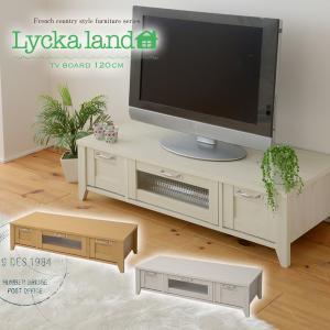 テレビ台 ローボード Lycka land テレビ台 120cm幅(FLL-0031) jkp テレビ台 ローボード TV台 TVラック AVラック 木目調 フレンチカントリー|i-s