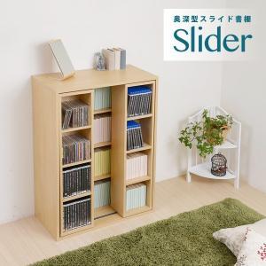 スライド書棚 本棚 Slider スライドラック ロータイプ(MHV-0001) jkp スライドラック ブックシェルフ リビング 書斎 ダブルスライド 書棚
