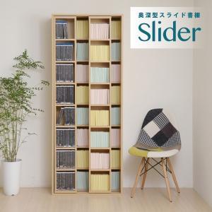 スライド書棚 本棚 Slider スライドラック ハイタイプ(MHV-0002) jkp スライドラック ブックシェルフ リビング 書斎 ダブルスライド 書棚