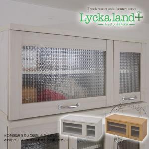 食器棚 上置きのみ Lycka land ガラス扉上置き 90cm幅(FLL-0014) jkp キッチン収納 壁面収納 棚 食器収納 食器棚 木目調 組立品 i-s