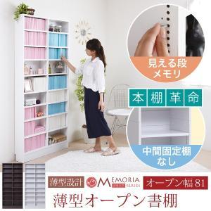 本棚 「MEMORIA」 薄型オープン 幅81 (FRM-0101) 薄型 オープンラック 書棚 シェルフ オープン棚 壁面収納本棚 jkp|i-s
